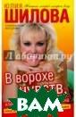 В ворохе чувств , или Разведена  и очень опасна  Юлия Шилова Та ких, как Алекса ндра, называют  `железная леди` . После трагеди и, произошедшей  с братом, Алек