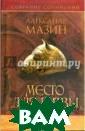Место для битвы  Александр Мази н `Место для би твы` - вторая к нига древнерусс кого цикла Алек сандра Мазина.  Последний год к няжения великог о князя Игоря.