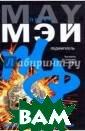 Поджигатель. Се рия: The Intern ational Bestsel ler / The Firem aker Питер Мэй   448 стр. Пекин  - город, за вн ешне респектабе льным фасадом к оторого скрыто