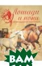 Лошади и пони.  Иллюстрированна я энциклопедия  Санди Рансфорд  Эта энциклопеди я, иллюстрирова нная потрясающи ми фотографиями , расскажет чит ателю, как выгл