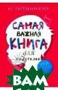 Самая важная кн ига для родител ей Гиппенрейтер  Юлия Борисовна  В это издание  вошли бестселле ры профессора Ю .Б.Гиппенрейтер  `Общаться с ре бенком. Как?`,
