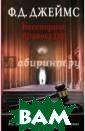 Бесспорное прав осудие Джеймс Ф иллис Дороти Пр оцесс по делу Г арри Эша, обвин явшегося в убий стве с особой ж естокостью, выи гран благодаря  блестящей защит
