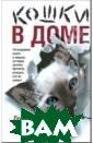Кошки в доме То ви Дорин `Кошки  в доме` - одна  из лучших книг  Дорин Тови, пи сательницы, кот орая знала о ко шках все, ведь  она была презид ентом Клуба сиа