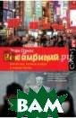 Век амбиций. Бо гатство, истина  и вера в новом  Китае Эван Озн ос Китай со сто роны выглядит п очти карикатуро й: коммунисты-п рагматики, робо тообразные студ