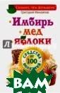 Имбирь. Мед. Яб локи. Средства  от 100 болезней  Григорий Михай лов Автор множе ства книг о цел ебных растениях , в том числе -  бестселлера ЦЕ ЛИТЕЛЬНЫЕ СВОЙС