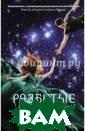 Разбитые звезды  Кауфман Эми Ог ромный межгалак тический лайнер , выходя из гип ерпространства,  терпит катастр офу и падает на  неизвестную пл анету.Выживших