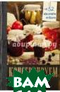Консервируем по  ГОСТу Тверская  Елена Каких то лько рецептов н е придумывают д ачники в пору з аготовок: экспе риментируют с д обавляемыми доз ами соли и саха