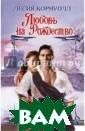 Любовь на Рожде ство Корнуолл Л есия Прекрасная  Алана Макнаб и  шотландский лэ рд Иан Макгилли врей страстно п олюбили друг др уга после того  как отважный го