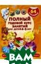 Полный годовой  курс занятий дл я детей 4-5 лет  с наклейками М атвеева А.С. &# 171;Полный годо вой курс»  — развивающее п особие для обуч ения малышей в