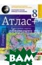 Атлас + контурн ые карты и сбор ник задач. 8 кл асс. География  России. Природа  и население. Ф ГОС (с Крымом)  Крылова О.В. Ат ласы и контурны е карты разрабо