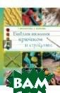 Библия вязания  крючком и спица ми Михайлова Та тьяна Викторовн а, Волкова Е. С амая популярная  книга по вязан ию крючком и сп ицами. Красочны е и четкие фото