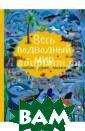 Весь подводный  мир Доманская Л юдмила Васильев на Вы держите в  руках не обычн ую книгу`Весь п одводный мир`,  а познавательну ю игру. Именно  игра знакомит р