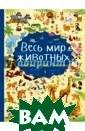 Весь мир животн ых Доманская Лю дмила Васильевн а Вы держите в  руках не просто  книгу`Весь мир  животных`. Это  большая игра.  Ведь именно игр а знакомит ребе