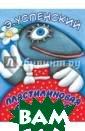 Пластилиновая в орона Успенский  Эдуард Николае вич Стихотворен ие Э. Успенског о`Пластилиновая  ворона` извест но всем-всем по  смешному мульт ику. Наша книжк