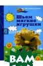 Шьем мягкие игр ушки Путятина Е лена Борисовна  Пособие написан о на основе опы та детского объ единения