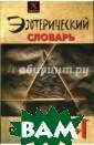 Эзотерический с ловарь от А до  Я Бубличенко М. М.  252 стр. Сл оварь, который  вы держите в ру ках, содержит р азнообразные св едения, так или  иначе связанны