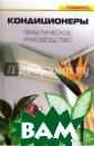 Кондиционеры. П рактическое рук оводство А. А.  Берилло `Кондиц ионер` в перево де с английског о означает сост ояние воздуха.  Бешеный ритм жи зни заставляет
