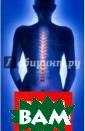 Здоровый позвон очник Л. Г. Али сова На основан ии многолетнего  опыта наблюден ия и лечения бо льных с болями  в спине, вызван ными остеохондр озом позвоночни