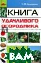 Книга удачливог о огородника Н.  Ф. Назаренко В  книге в доступ ной форме излож ены значимость  и особенности р азведения овоще й, сохранения п родукции, эффек