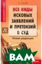 Все виды исковы х заявлений и п ретен.в суд:нов . дп Гусев А.П.  Все виды исков ых заявлений и  претен.в суд:но в. дп ISBN:978- 5-222-20773-4