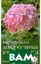 Выращиваем деко ративные кустар ники Мовсесян Л юбовь Ивановна  Сад - место отд ыха, приятного  труда и наслажд ения красотой и  ароматом расте ний. Наряду с п