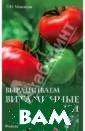 Выращиваем вита минные овощи Л.  И. Мовсесян IS BN:978-5-222-19 887-2