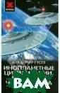 Инопланетные ци вилизации в ист ории человечест ва Владимир Гус ев Эта научно-п опулярная книга  посвящена вопр осу сложному и  важному. Однако  наука им заним