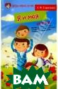 Я и моя семья:п особие по детск ому этикету Бар инова Е.В. 125  стр.В данной кн иге представлен о авторское пос обие по этическ ому воспитанию  детей дошкольно