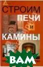 Строим печи и к амины: практиче ское руководств о Кузнецов Игор ь Николаевич Ес ли вы решили по строить печь ил и камин своими  руками или прив лечь к работе п