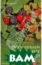 Выращиваем ягод ные кустарники  Мовсесян Любовь  Ивановна Ягодн ые кустарники н а приусадебном,  садовом, дачно м участке есть  практически у к аждого. По срав