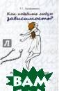 Как победить лю бую зависимость ? Исцеление инф ормацией Трофим енко Татьяна Ге оргиевна Эта кн ига — врачевате ль вашей души и  тела. Книга со держит специаль