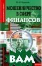 Мошенничество в  сфере финансов  Чурилов Юрий Ю рьевич Серия кн иг, обращенная  к широкому круг у читателей, за трагивает важне йшие сферы прав овых отношений,