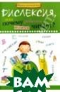 Дислексия, или  Почему ребенок  плохо читает? В оронина Татьяна  Павловна Дисле ксия - это сост ояние, основное  проявление кот орого - стойкая , избирательная