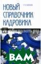 Новый справочни к кадровика. До кументирование  Басаков Михаил  Иванович В книг е рассматривает ся самый широки й спектр кадров ой работы. Осно вной акцент сде