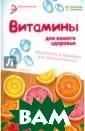 Витамины для ва шего здоровья Г рибанова О.В. В итамины для ваш его здоровья <b >ISBN:978-5-222 -22768-8 </b>