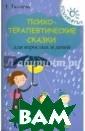 Психотерапевтич еские сказки дл я взрослых и де тей Т. Ткачева  Книга содержит  рассказы и сказ ки психопрофила ктической и кор рекционной напр авленности. Рас