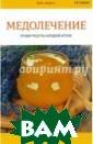 Медолечение. Лу чшие рецепты на родной аптеки С уворин Алексей  Васильевич Данн ая книга посвящ ена лечению мед ом и продуктами  пчеловодства,  а также целебны