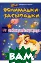 Обнимашки-засып ашки:как помочь  ребенку уснуть  Ульева Е. Обни машки-засыпашки :как помочь реб енку уснуть <b> ISBN:978-5-222- 23908-7 </b>
