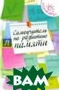 Самоучитель по  развитию памяти  Смирнова Ольга  Анатольевна С  помощью этой кн иги вы сможете  решить многие п роблемы, возник ающие на работе , в семье, в уч