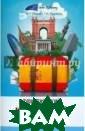 Туристический и спанский Маилян  Л.Р. Туристиче ский испанский  ISBN:978-5-222- 24722-8