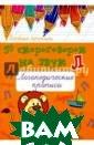 50 скороговорок  на звук Л: лог опедич.прописи  Жученко Мария С таниславовна Да нная книга посв ящена отработке  произношения з вука Л. Она пом ожет детям испр