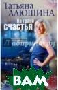 На грани счасть я Татьяна Алюши на С юных лет Д арья Васнецова  несла на плечах  тяжелый груз о тветственности.  Все важные про блемы большого  семейства решал