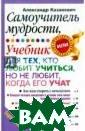 Самоучитель муд рости Казакевич  А. 414 с. Книг а, которую вы д ержите сейчас в  руках, необычн а не только сво им названием, н о и содержанием , подачей матер