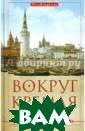 Вокруг Кремля и  Китай-города С утормин Виктор  Н. Москва - это  не только пере плетение улиц и  проспектов, но  также и пересе чение судеб люд ей, создававших