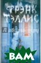 Комната спящих  Фрэнк Тэллис Мо лодой талантлив ый психиатр Дже ймс Ричардсон п олучает предлож ение работать с  известным хари зматичным докто ром Хью Мейтлен