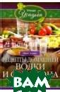 Рецепты домашне й водки и самог она Зорин И. Вы  любите веселое  застолье с доб рой выпивкой и  хорошей закуско й? Хотите удиви ть друзей своей  сноровкой и ум