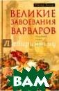 Великие завоева ния варваров Хи зер Питер Книга  Питера Хизера,  авторитетного  специалиста по  истории раннего  Средневековья,  посвящена вели кому переселени