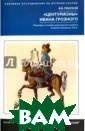Центурионы Иван а Грозного. Вое воды и головы   московского вой ска второй поло вины XVI в. Пен ской Виталий Ви кторович В этой  книге доктора  исторических на