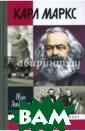 Карл Маркс.Миро вой дух Аттали  Ж. 406 стр.Деся тки лет учение  Карла Маркса бы ло официальной  идеологией Сове тского Союза и  ряда других стр ан. Все это вре