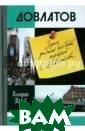 Довлатов Попов  Валерий Георгие вич Литературна я слава Сергея  Довлатова имеет  недлинную исто рию: много лет  он не мог проби ться к читателю  со своими смеш